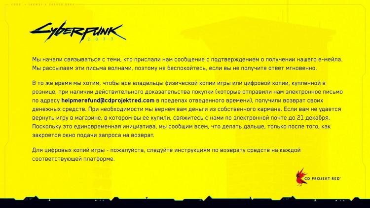 «Мы вернём вам деньги из собственного кармана»: Cyberpunk 2077 стало можно вернуть и в России