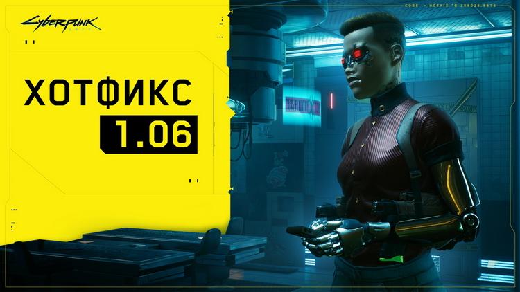 К Cyberpunk 2077 вышло обновление 1.06 с исправлениями для ПК и консолей