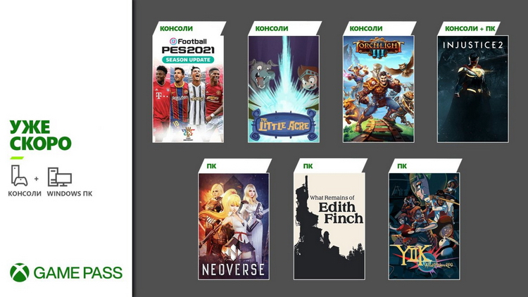 Новое в Xbox Game Pass: Injustice 2, Torchlight III, PES 2021, What Remains of Edith Finch и многое другое