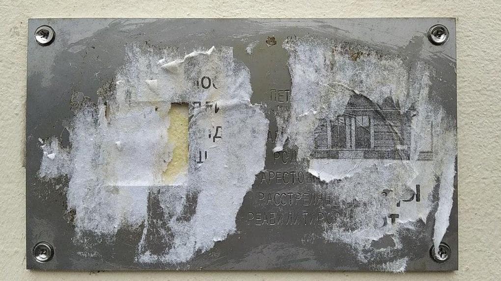 Установленные накануне новые таблички проекта «Последний адрес» в Екатеринбурге сорвали неизвестные