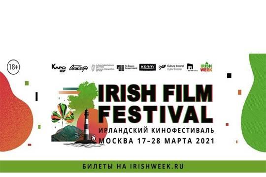 Irish Week 2021: события финальной недели фестиваля