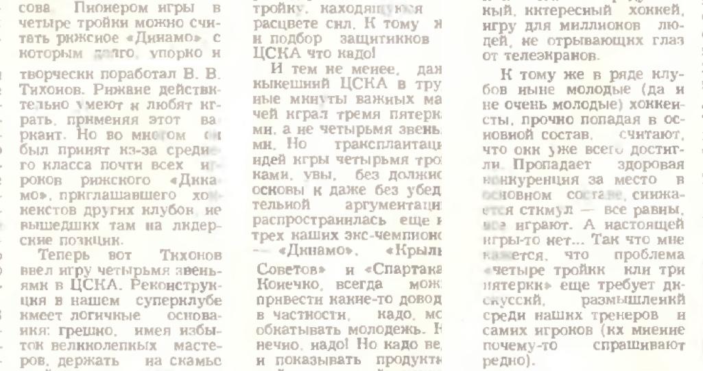 Реформы Виктора Тихонова: причины и последствия