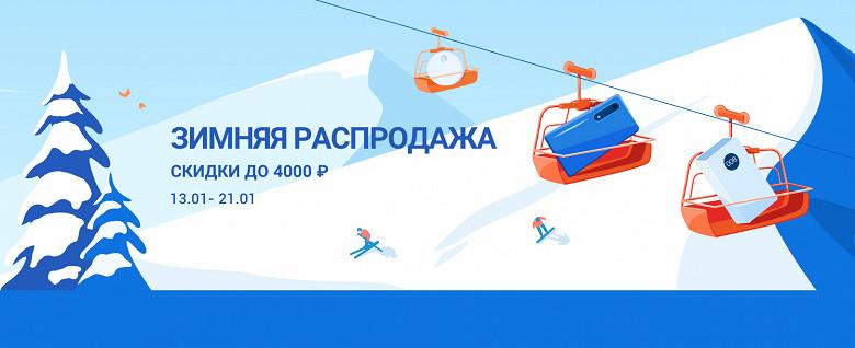 Зимняя распродажа Xiaomi стартовала в России