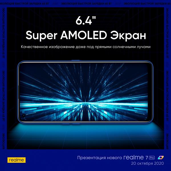 Народные 65 Вт. Улучшенный Realme 7 Pro прибыл в Россию раньше и дешевле ожидаемого