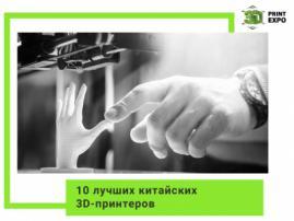 10 лучших китайских 3D-принтеров