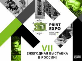 Чем уникальна выставка аддитивных технологий 3D Print Expo?