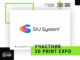 Компания SIU System представит новейшие разработки в сфере 3D-печати