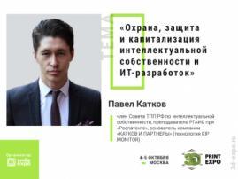 О защите интеллектуальной собственности и IT-разработок расскажет юрист Павел Катков
