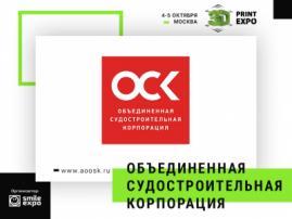 О стандартизации в аддитивном производстве – доклад Александра Прохода из АО «ОСК»