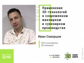 Основатель 3D Avtozavod Иван Скворцов расскажет о 3D-печати в ювелирном деле