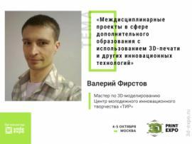 Мастер по 3D-моделированию Валерий Фирстов расскажет о 3D-печати в сфере дополнительного образования