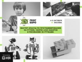Три бесплатных мастер-класса по программированию, Lego и рисованию 3D-ручками