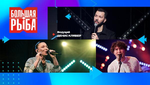 Денис Клявер стал ведущим второго сезона музыкальной программы «Большая рыба»