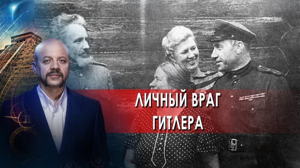 Личный враг Гитлера   Загадки человечества с Олегом Шишкиным (10.06.2021).
