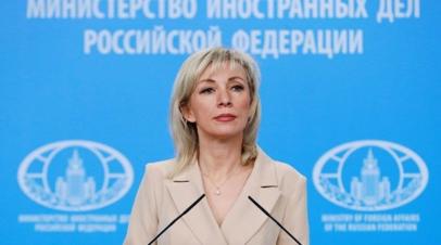 Захарова прокомментировала беспорядки в США