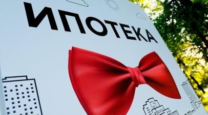 Объём ипотеки в России вырос на 3% в мае