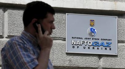 В «Нафтогазе» рассказали о выплатах России за транзит газа в 2020 году