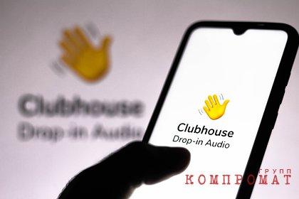 Российский депутат заподозрил Clubhouse в контроле иностранными спецслужбами