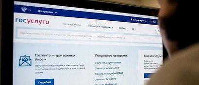 Неизвестные хакеры пытались использовать аккаунты граждан на «Госуслугах» на праймериз «Единой России»