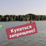 Купание на озере в Ессентуках запрещено