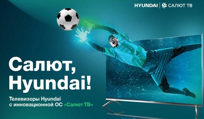 Hyundai начал производство телевизоров с интерактивным помощником 'Салют ТВ'