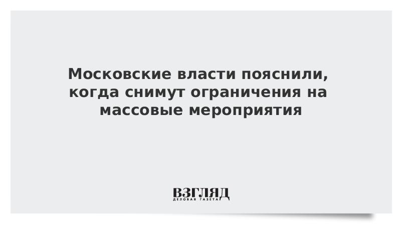 Московские власти пояснили, когда снимут ограничения на массовые мероприятия