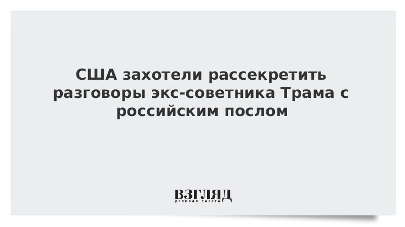 США захотели рассекретить разговоры экс-советника Трама с российским послом