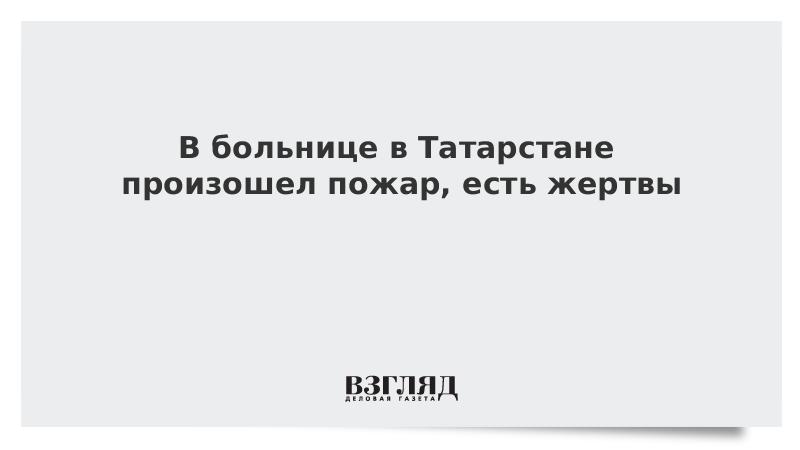 В больнице в Татарстане произошел пожар, есть жертвы