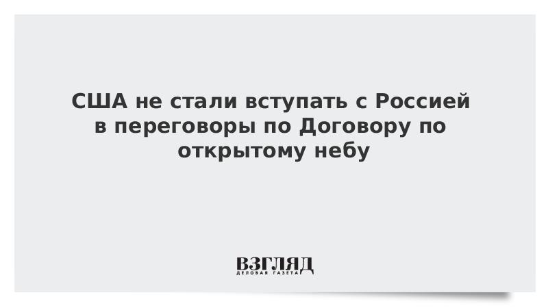 США не стали вступать с Россией в переговоры по Договору по открытому небу