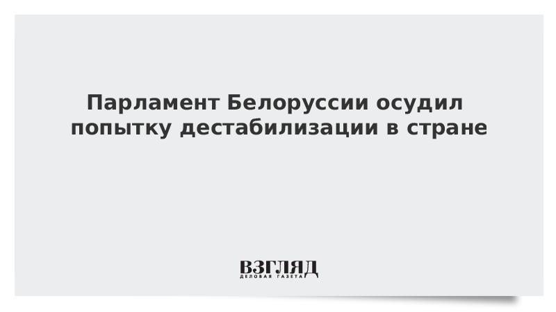 Парламент Белоруссии осудил попытку дестабилизации в стране