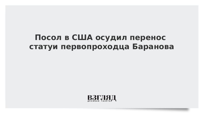 Посол в США осудил перенос статуи первопроходца Баранова