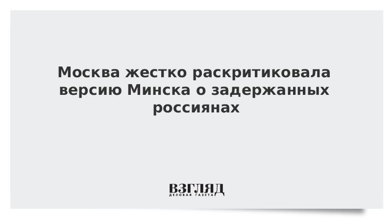 Москва жестко раскритиковала версию Минска о задержанных россиянах
