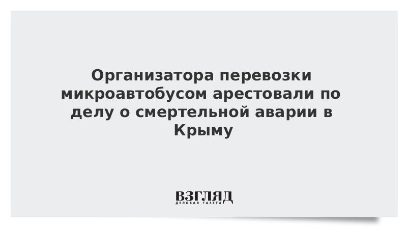 Организатора перевозки микроавтобусом арестовали по делу о смертельной аварии в Крыму