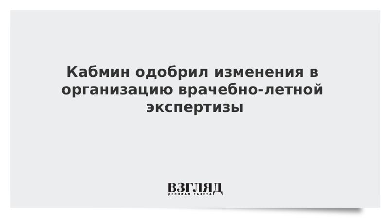 Кабмин одобрил изменения в организацию врачебно-летной экспертизы