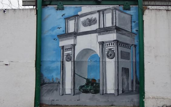 Заключенные льговской колонии создали граффити