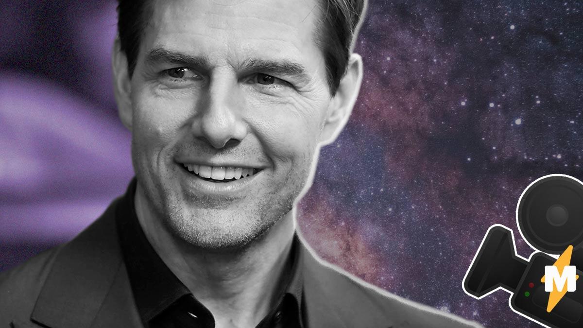 Сын астронавта показал, что ждёт Тома Круза на съёмках в космосе. И это самый нелепый экшн в Галактике