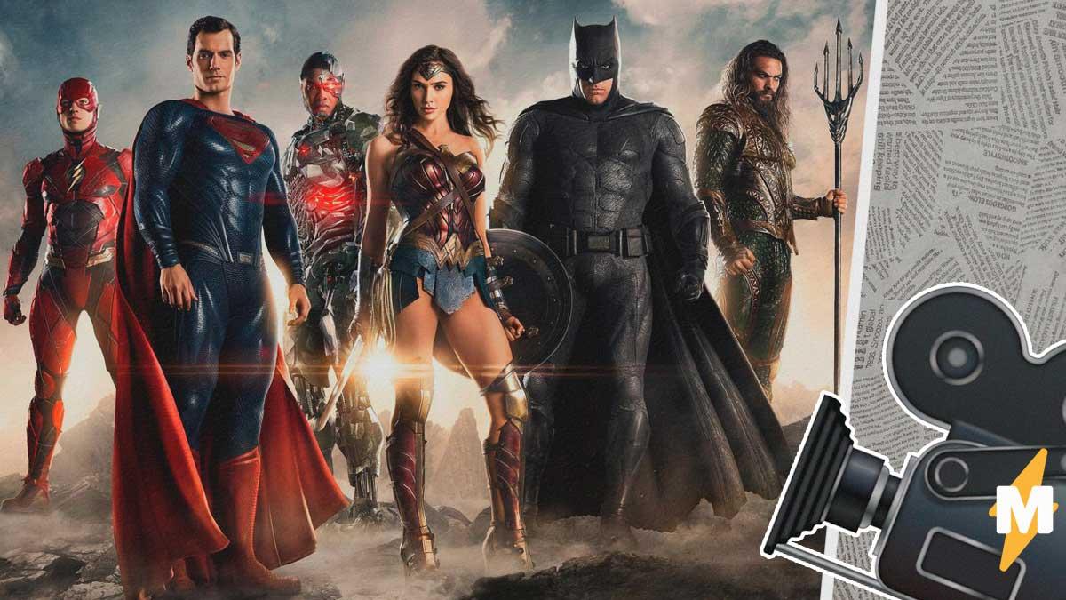 Фаны DC несколько лет требовали режиссёрскую версию «Лиги справедливости». Чудо свершилось, но многие не рады
