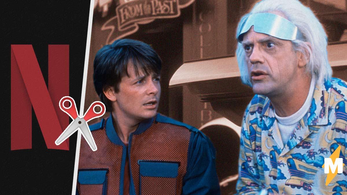 Netflix отредактировал сцену из «Назад в будущее-2», решили киноманы. И такая цензура им очень не нравится