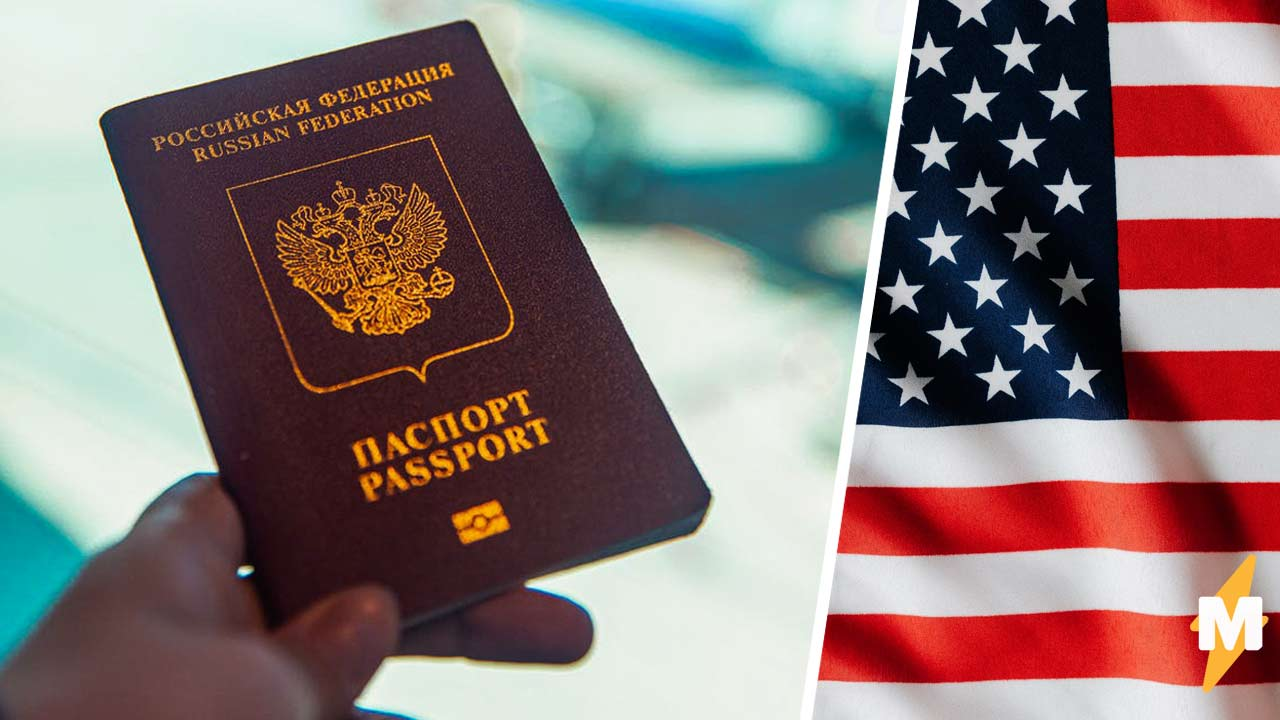 «Ура, изоляция». Посольство США приостановило выдачу виз, и россияне боятся никогда не увидеть Манхэттен