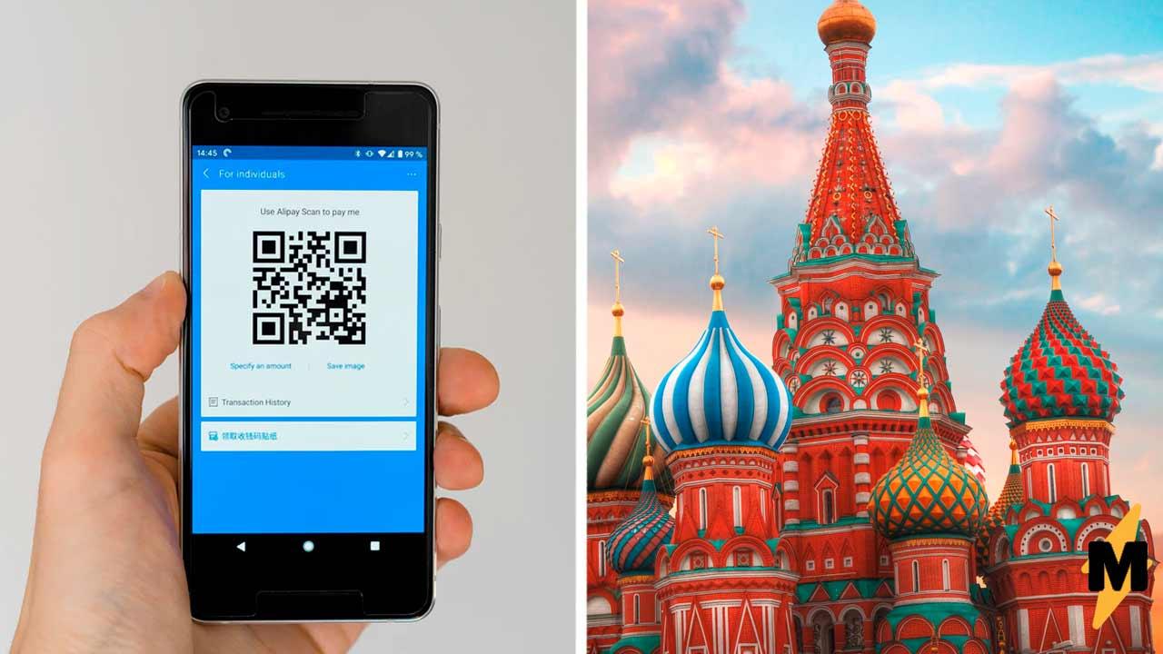 Сергей Собянин упразднил QR-коды в Москве, и их отмена стала мемом