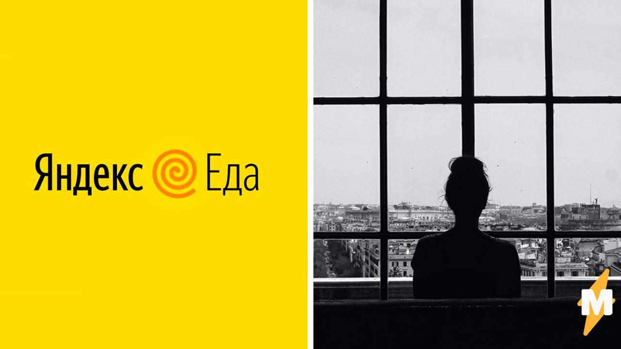 Кнопка «С собой» из «Яндекс.Еды» стала мемом. В нём интроверты делятся плюсами одиночества