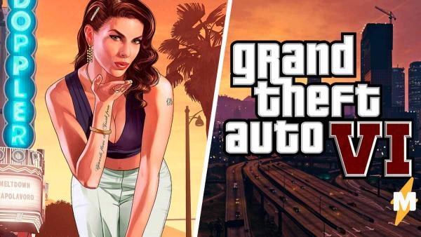 Фанаты узнали, что в GTA VI протагонистом может стать женщина. Пруфов нет, но некоторые геймеры уже недовольны