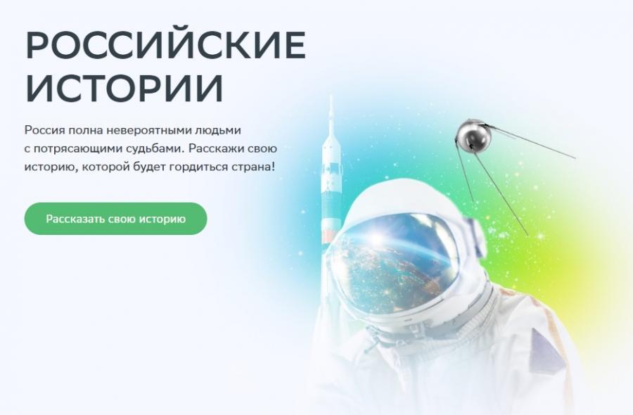 Сбер запустил проект «Российские истории» о достижениях соотечественников