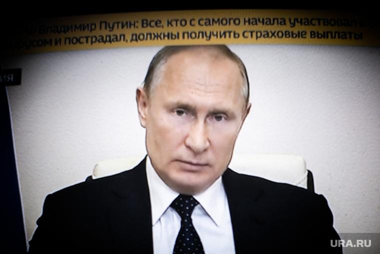 Путин изменил отношение к самоизоляции