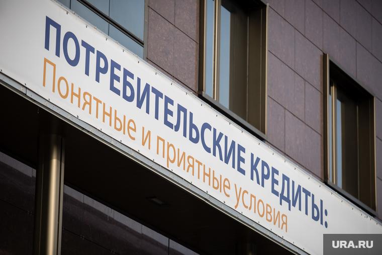 Россияне жалуются на обман при предоставлении кредитных каникул