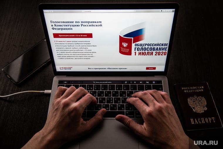 Онлайн-голосование по изменению Конституции РФ завершилось. Стала известна явка