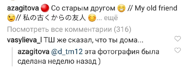«Со старым другом». Загитова опубликовала фото из Новогорска с розовым мячом