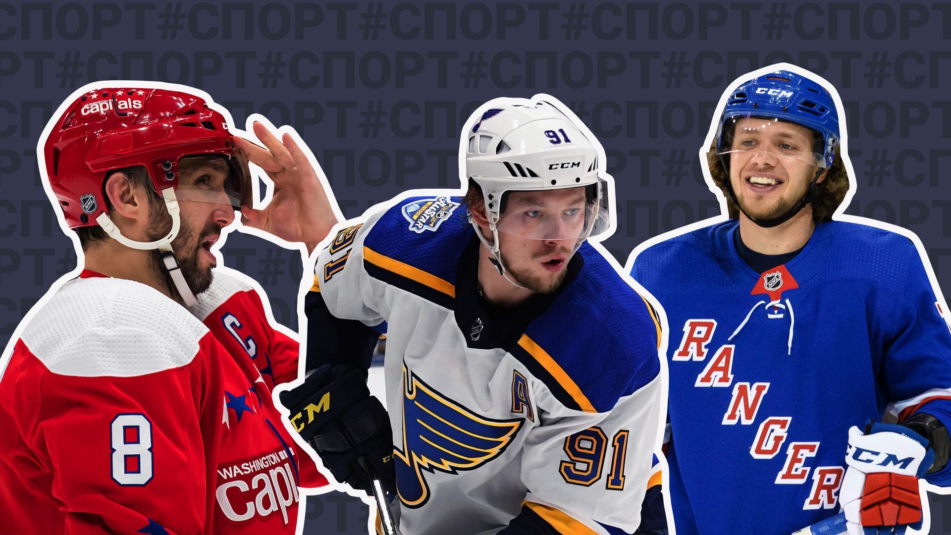 НХЛ возвращается! У кого из россиян больше шансов на Кубок Стэнли?